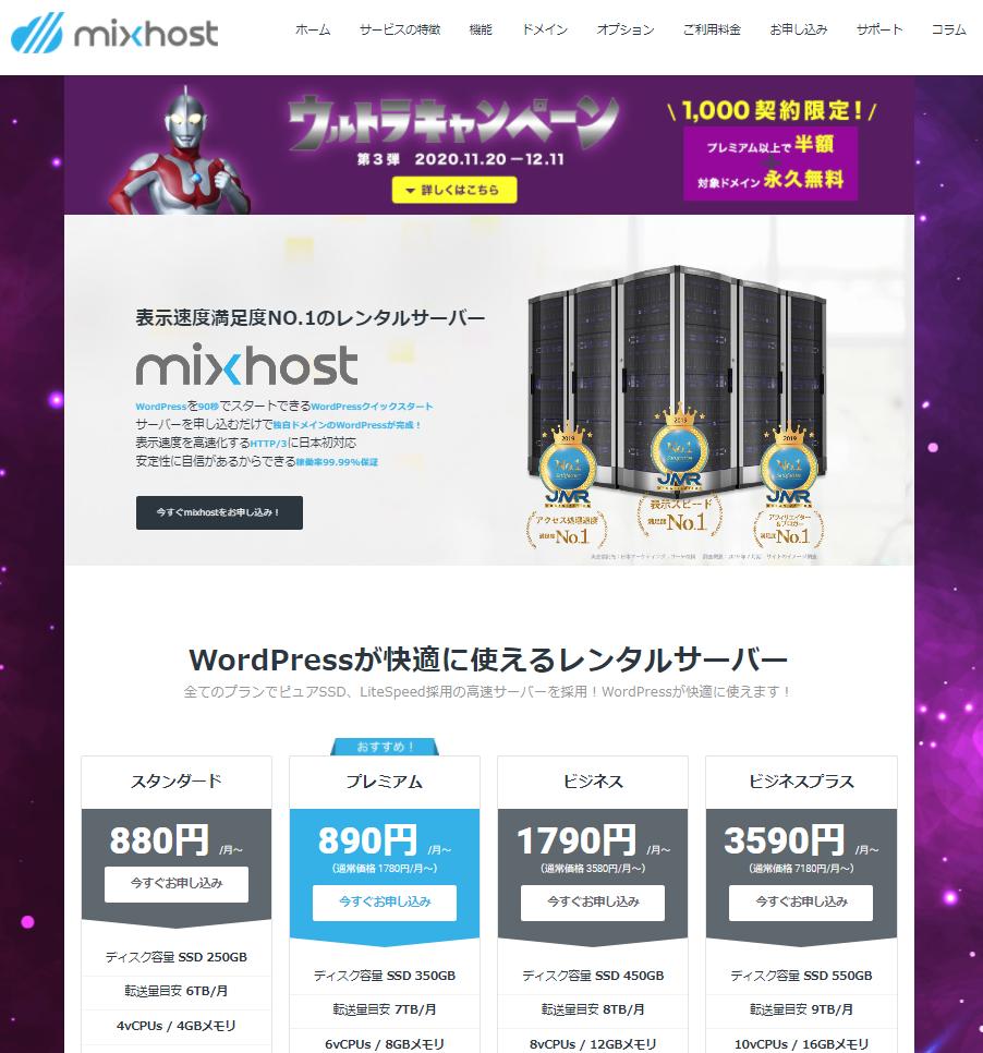 【レンタルサーバー】アフィリエイト用途でお勧めするレンタルサーバー