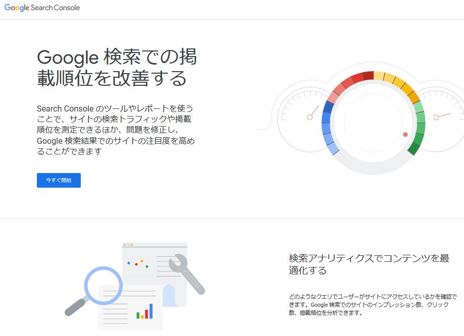 【集客講座】Google Search Consoleへの登録