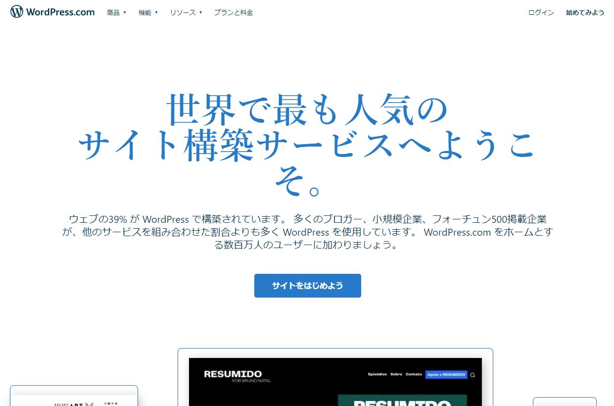【ワードプレスの構築】wordpress.comに新規登録する